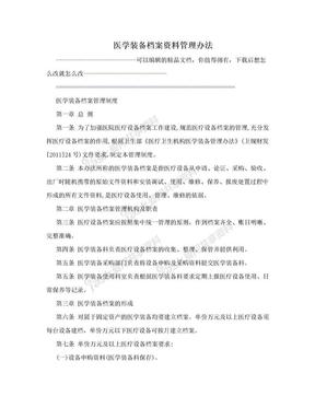 医学装备档案资料管理办法.doc