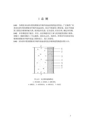 HS-EPS模块薄抹灰外墙外保温系统技术规则.doc