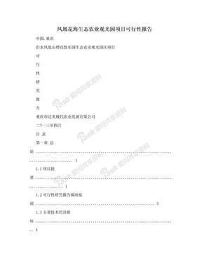 凤凰花海生态农业观光园项目可行性报告.doc