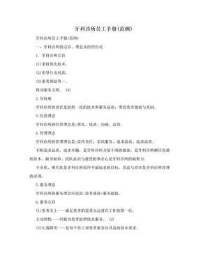牙科诊所员工手册(范例).doc