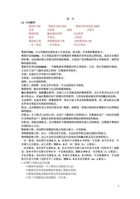 《数据库原理与应用》(孟凡荣_闫秋艳)课后习题答案.doc