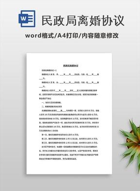 民政局离婚协议.doc
