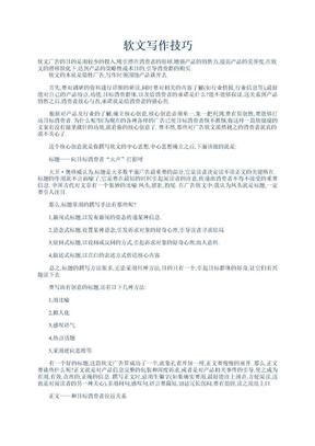 广告软文写作必备技巧.doc