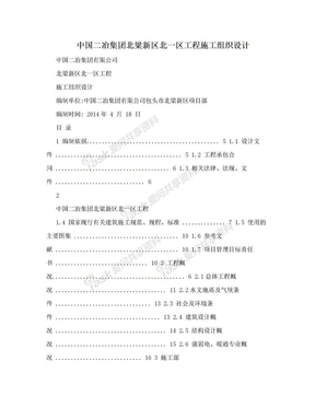 中国二冶集团北粱新区北一区工程施工组织设计.doc