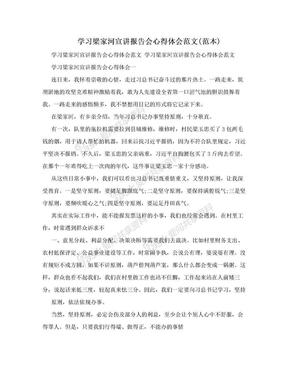 学习梁家河宣讲报告会心得体会范文(范本).doc