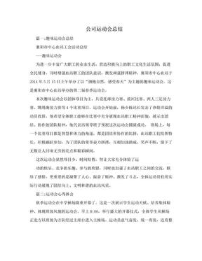 公司运动会总结.doc