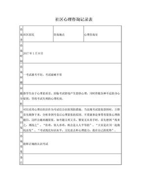 社区心理咨询记录表1.doc