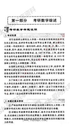 2010陈文灯、黄先开考研数学轻巧手册(经济类).pdf