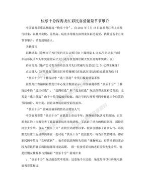 快乐十分深得龙江彩民喜爱销量节节攀升.doc