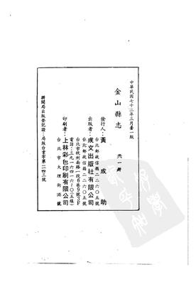 《金山县志(全)》作者:(清)钱熙泰.pdf