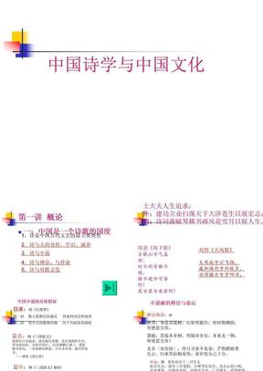 中國詩學與中國文化.ppt
