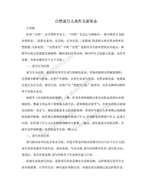 自然说写儿童作文新姿态.doc