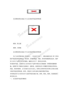 安全物资防护用品管理制度.doc