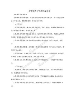 乡镇保洁员管理制度范文.doc