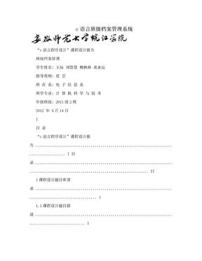 c语言班级档案管理系统.doc