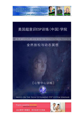 【美国超意识ESP训练】【全然放松与动态冥想】.pdf