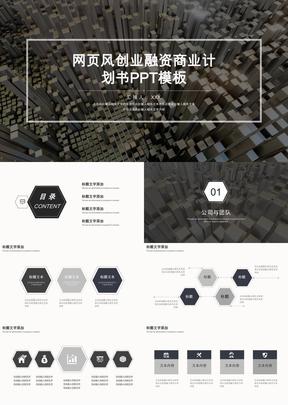 网页风创业融资商业计划PPT模板.pptx