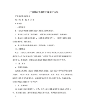 厂房屋面彩钢瓦更换施工方案.doc