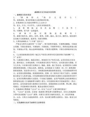 森林防火安全知识宣传资料.doc
