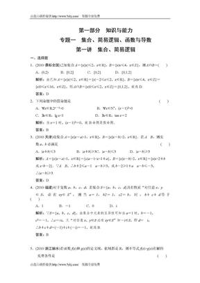 集合简易逻辑.doc