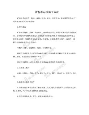 矿棉板吊顶施工方法.doc