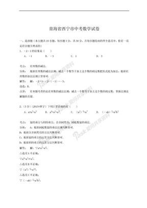 2019-2020年最新青海省西宁市中考仿真模拟数学试卷及答案解析.doc