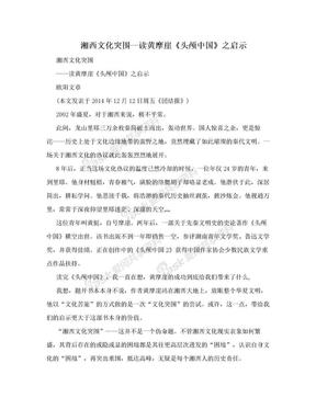 湘西文化突围--读黄摩崖《头颅中国》之启示.doc