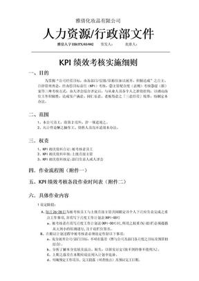 KPI绩效考核实施细则.doc