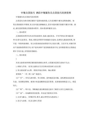 中餐点菜技巧 酒店中餐服务员点菜技巧培训资料.doc