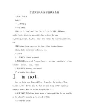仁爱英语七年级下册教案全册.doc