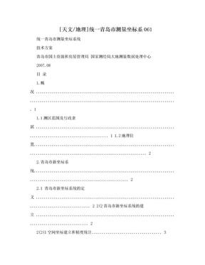 [天文/地理]统一青岛市测量坐标系061.doc