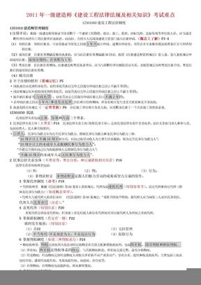 2011年一级建造师《建设工程法律法规及相关知识》考试重点.doc