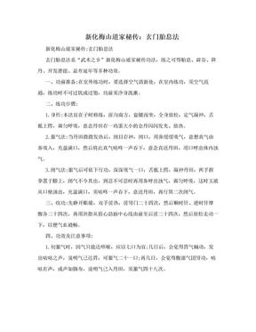 新化梅山道家秘传:玄门胎息法.doc