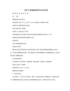 老年人保健健康教育知识讲座.doc