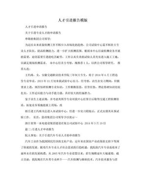 人才引进报告模版.doc