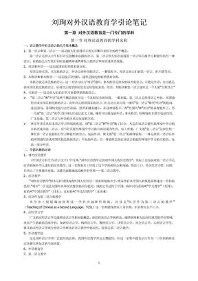 (刘珣版)对外汉语教学引论笔记.doc