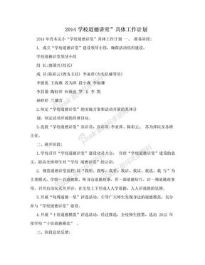 """2014学校道德讲堂""""具体工作计划.doc"""