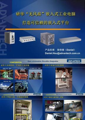 """研华""""无风扇""""嵌入式工业电脑 打造可信赖的嵌入式平台.ppt"""