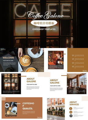 20咖啡馆介绍PPT模板