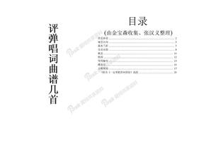 评弹唱词谱曲(一页两面).doc