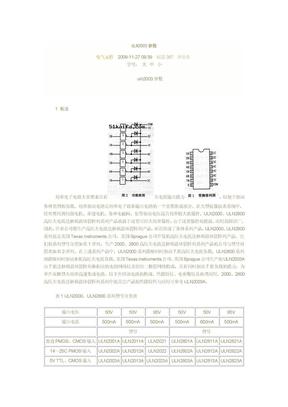 ULN2003功率驱动电路.doc