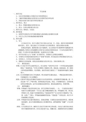 口语交际教案.doc