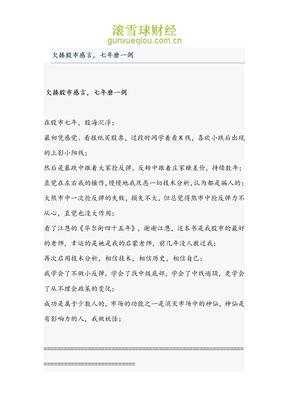 (+好资料)103欠揍股市感言.doc