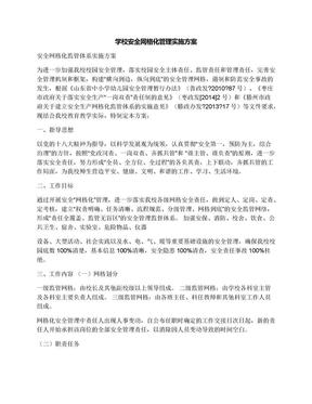 学校安全网格化管理实施方案.docx