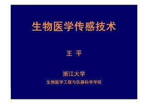 浙江大学生物医学工程概论课件Session 2 生物医学传感技术.pdf