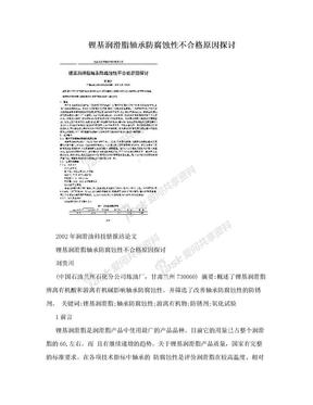 锂基润滑脂轴承防腐蚀性不合格原因探讨.doc