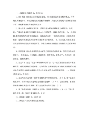 陕西电大公共关系大作业7141.doc