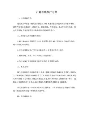社群营销推广方案.doc