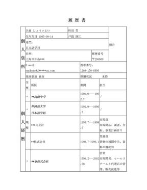 日文简历模板002.doc