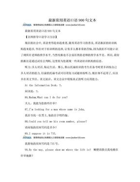最新常用英语口语900句文本.doc